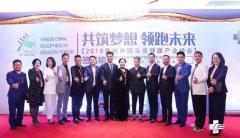 行业热点 2018中国美发美容行业会长高峰论坛